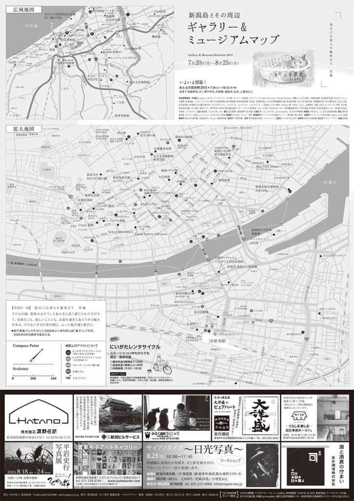 ギャラリー&ミュージアムマップ2015年7月-8月