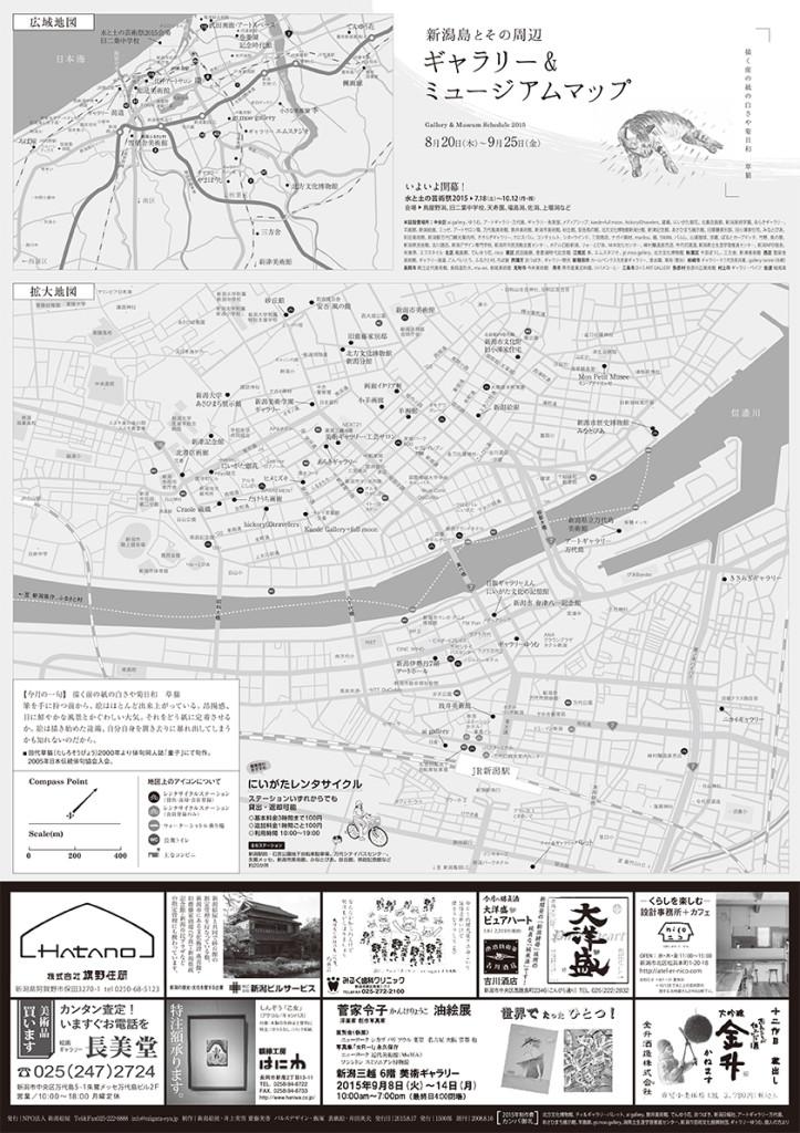 ギャラリーマップ2015年8月-9月