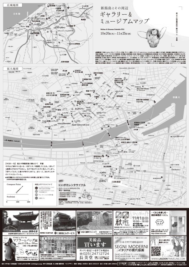 ギャラリーマップ2015年10月-11月