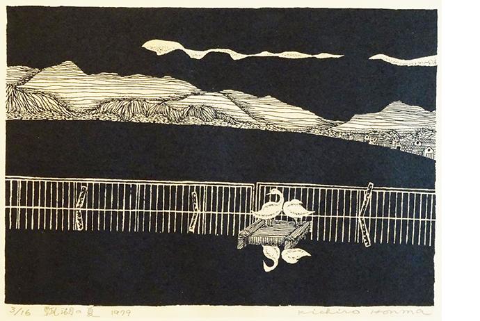 本間吉郎 「瓢湖の夏」