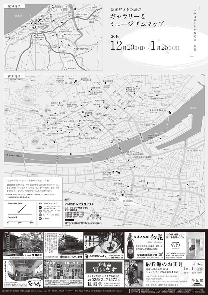 ギャラリー&ミュージアムマップ 2015年11-12月号