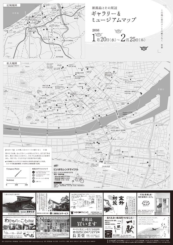 ギャラリー&ミュージアムマップ 2016年1-2月号