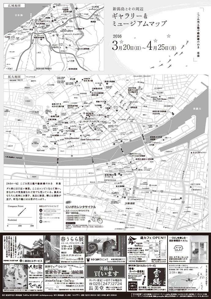 ギャラリー&ミュージアムマップ 2016年3-4月号