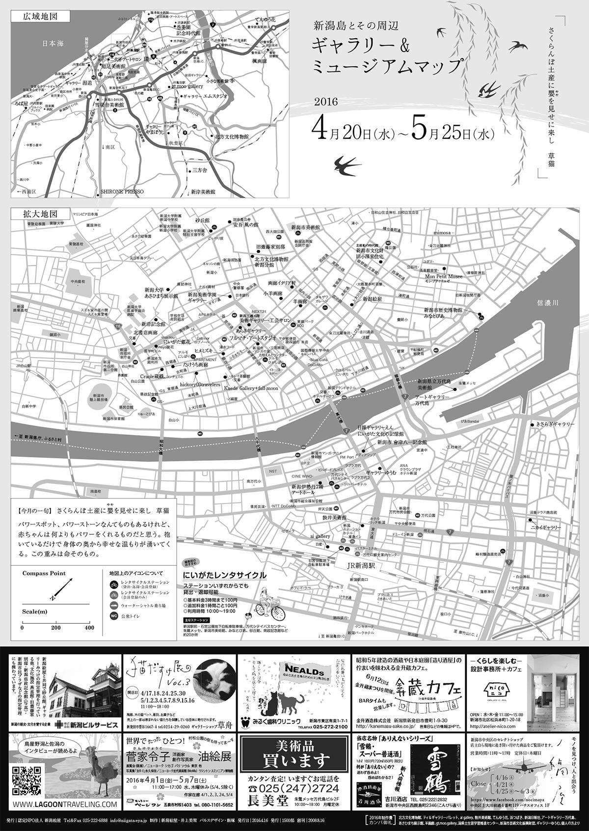 ギャラリー&ミュージアムマップ 2016年4-5月号
