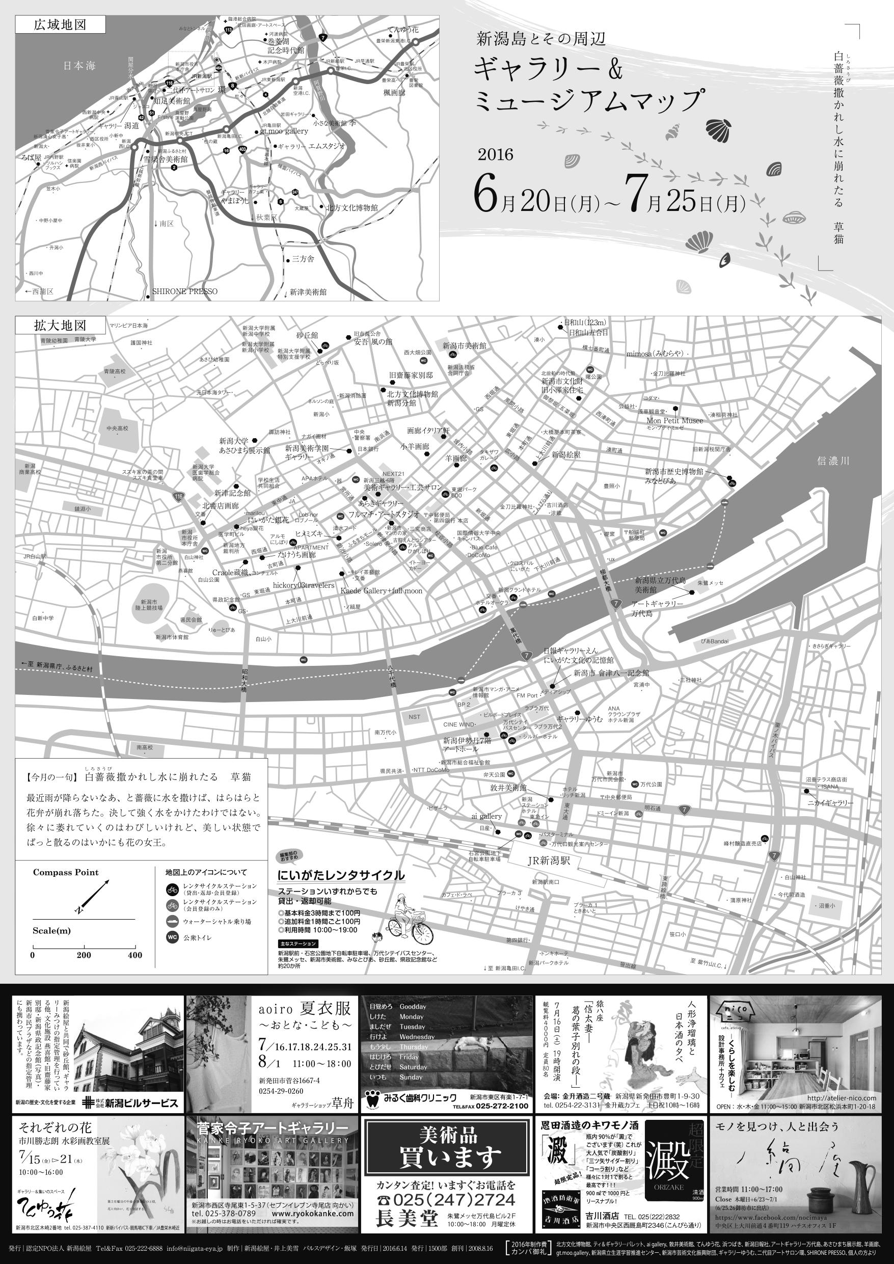 ギャラリー&ミュージアムマップ 2016年6-7月号