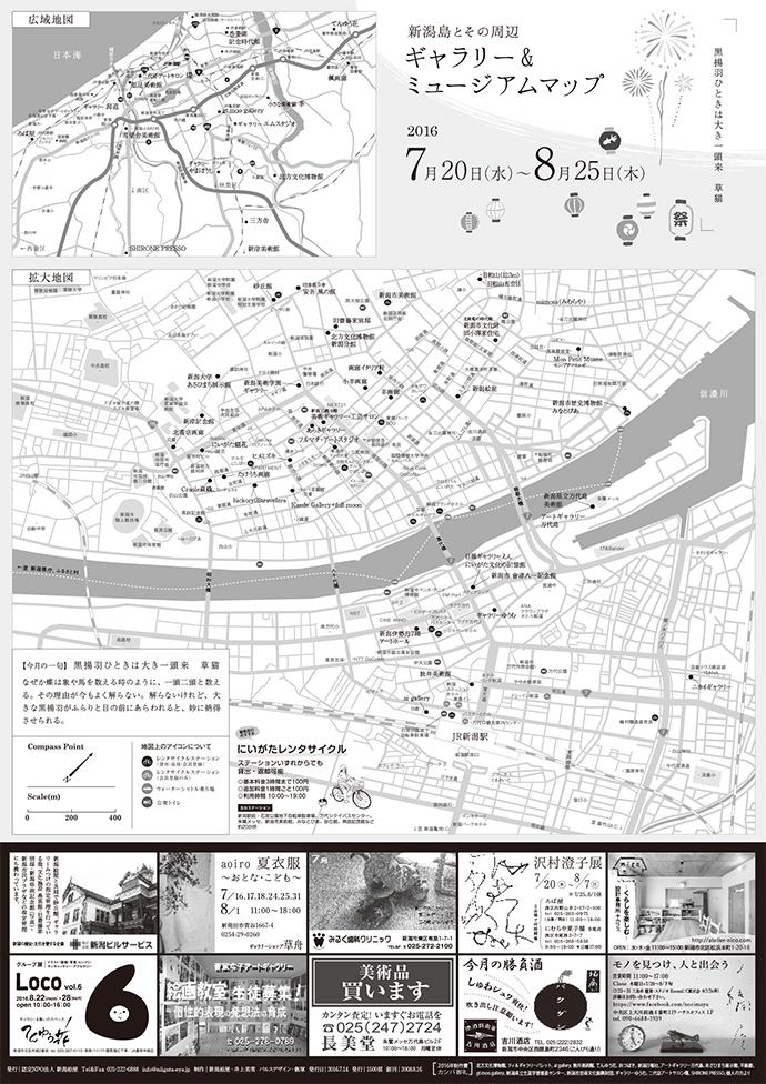 ギャラリー&ミュージアムマップ 2016年7-8月号