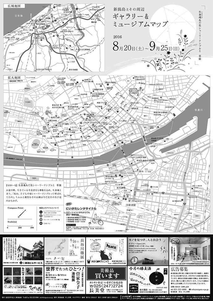 ギャラリー&ミュージアムマップ 2016年8-9月号