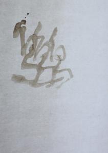 華雪展 「鳥」