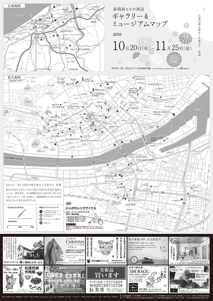 ギャラリー&ミュージアムマップ 2016年10-11月号