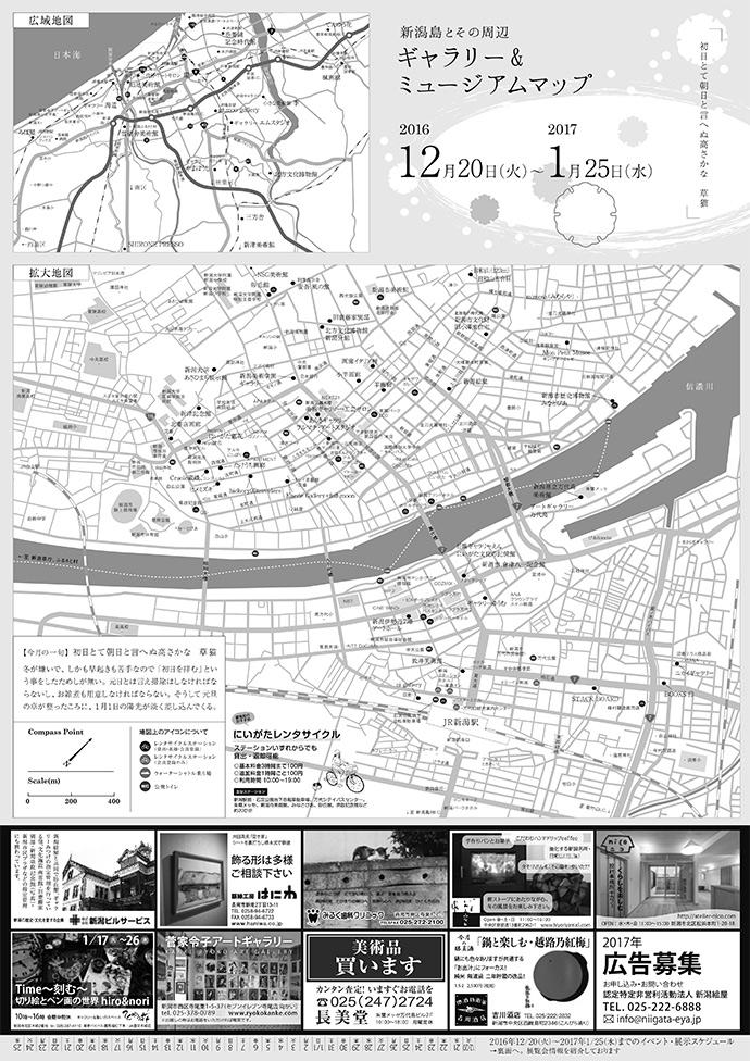 ギャラリー&ミュージアムマップ 2016年12-2017年1月号