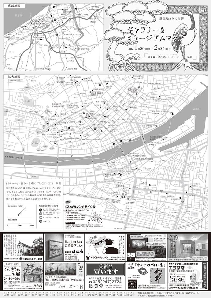 ギャラリー&ミュージアムマップ 2017年1-2月号