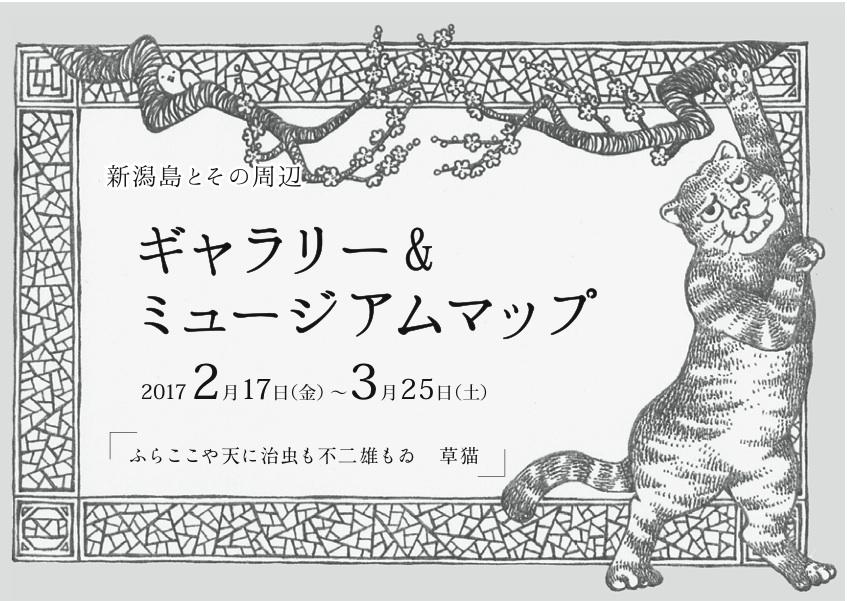 新潟島とその周辺 ギャラリー&ミュージアムマップ
