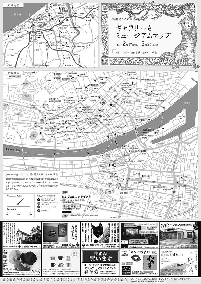 ギャラリー&ミュージアムマップ201702-03