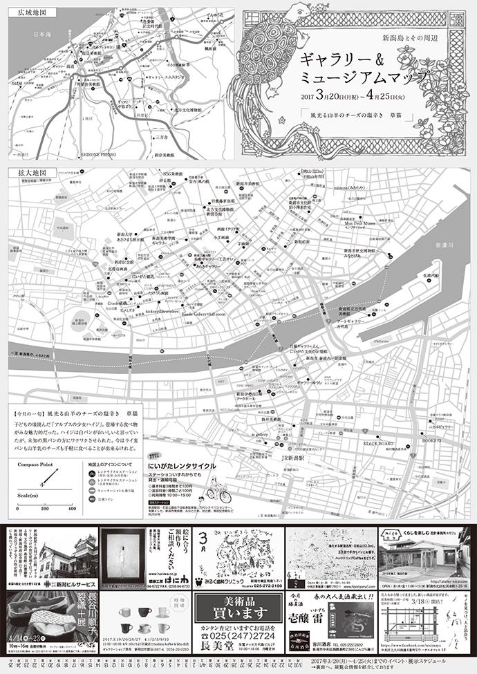 ギャラリー&ミュージアムマップ 2017年3-4月号