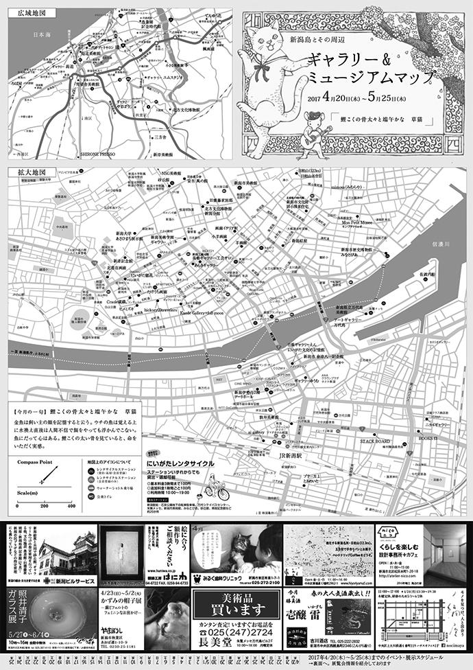 ギャラリー&ミュージアムマップ 2017年4-5月号