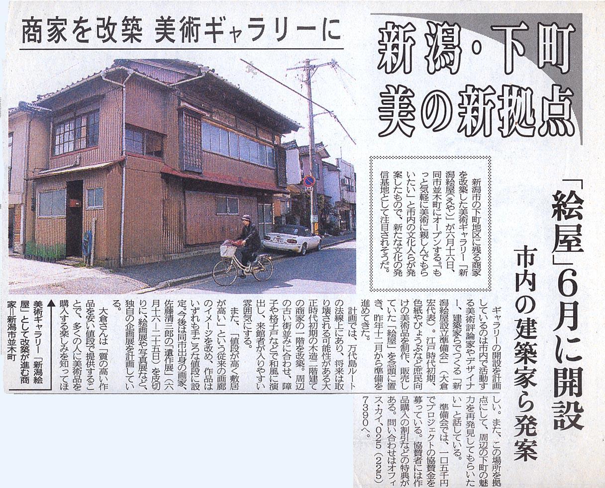 2000年6月新聞記事絵屋