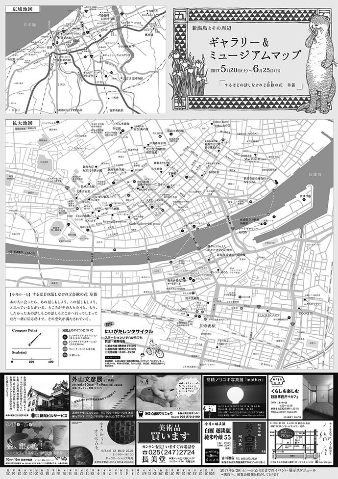 ギャラリー&ミュージアムマップ 2017年5-6月号