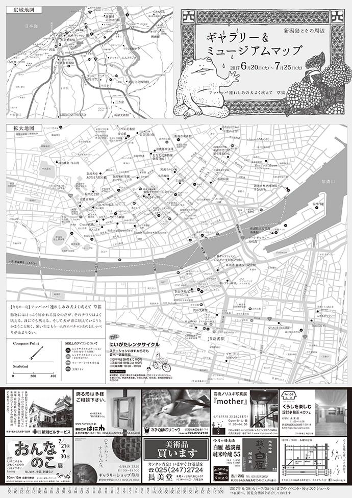 ギャラリー&ミュージアムマップ 2017年6-7月号