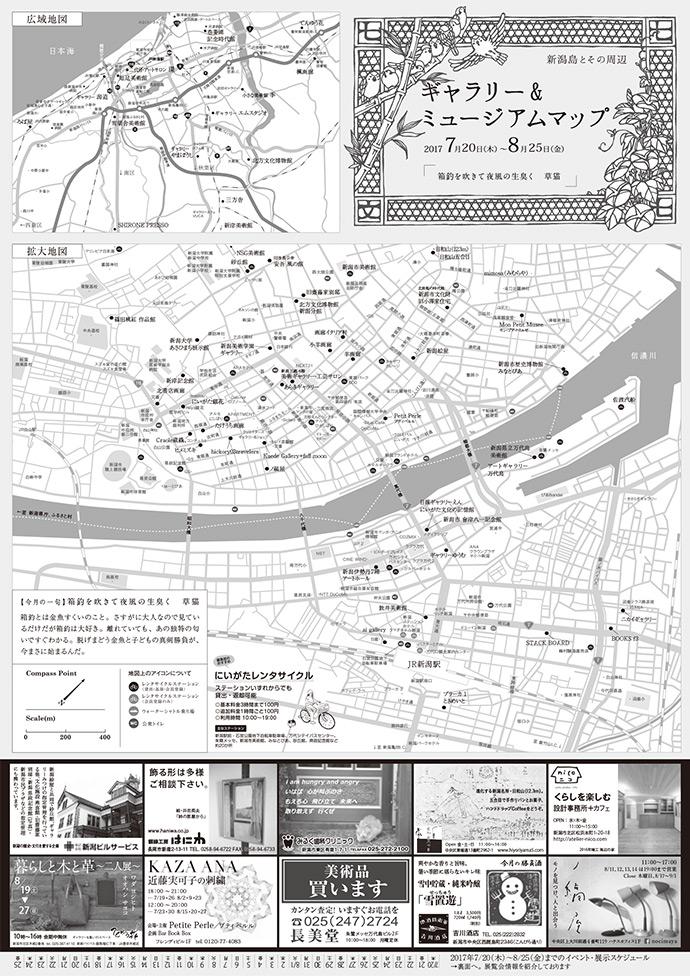 ギャラリー&ミュージアムマップ 2017年7-8月号