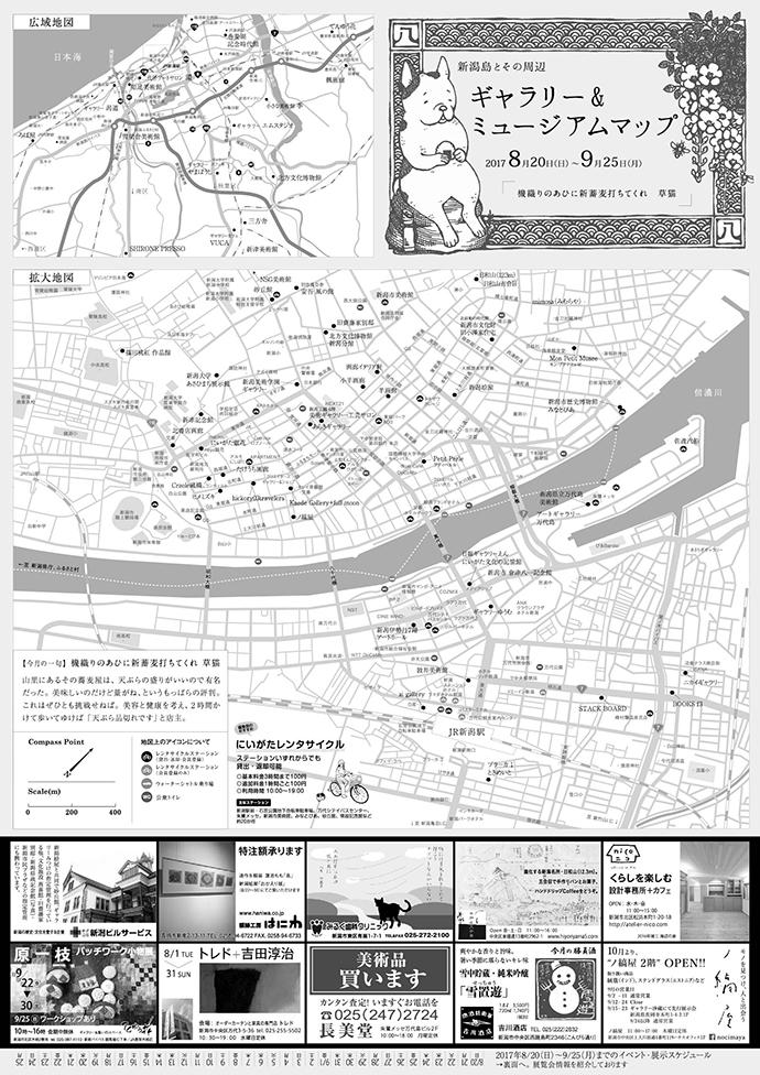 ギャラリー&ミュージアムマップ 2017年8-9月号