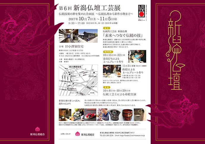 第6回 新潟仏壇工芸展
