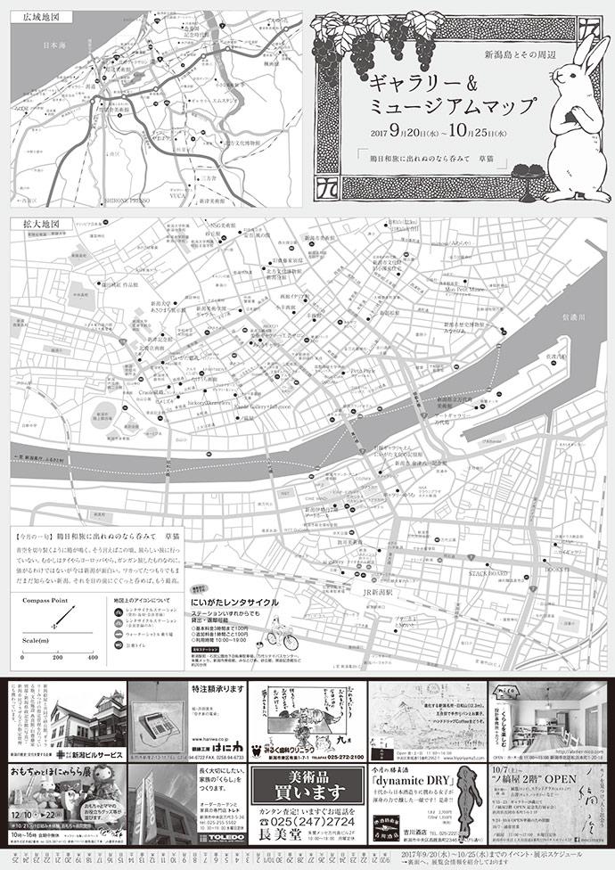 ギャラリー&ミュージアムマップ 2017年9-10月号
