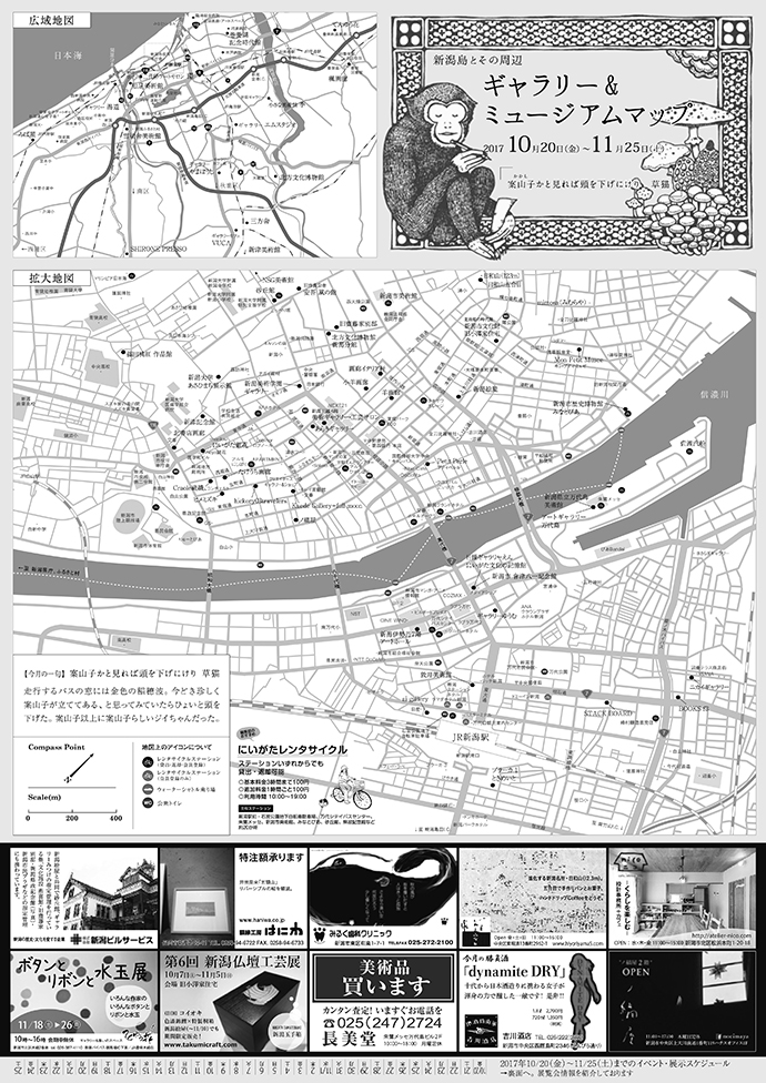 ギャラリー&ミュージアムマップ 2017年10-11月号