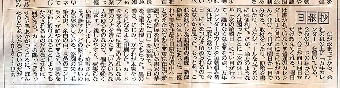 日暦 新潟絵屋日報