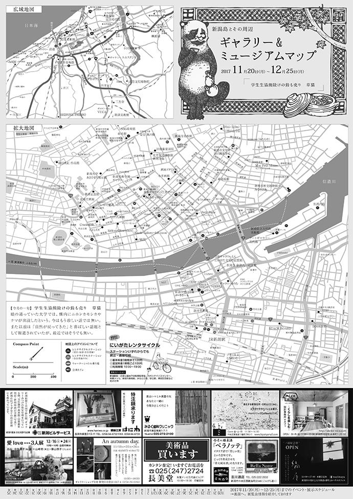 ギャラリー&ミュージアムマップ 2017年11-12月号