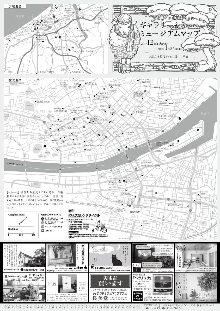 ギャラリー&ミュージアムマップ 2017年12-2018年1月号