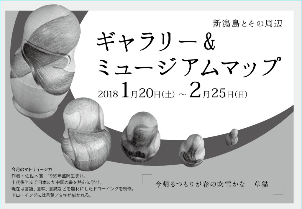 ギャラリー&ミュージアムマップ 1/20~2/25 2018