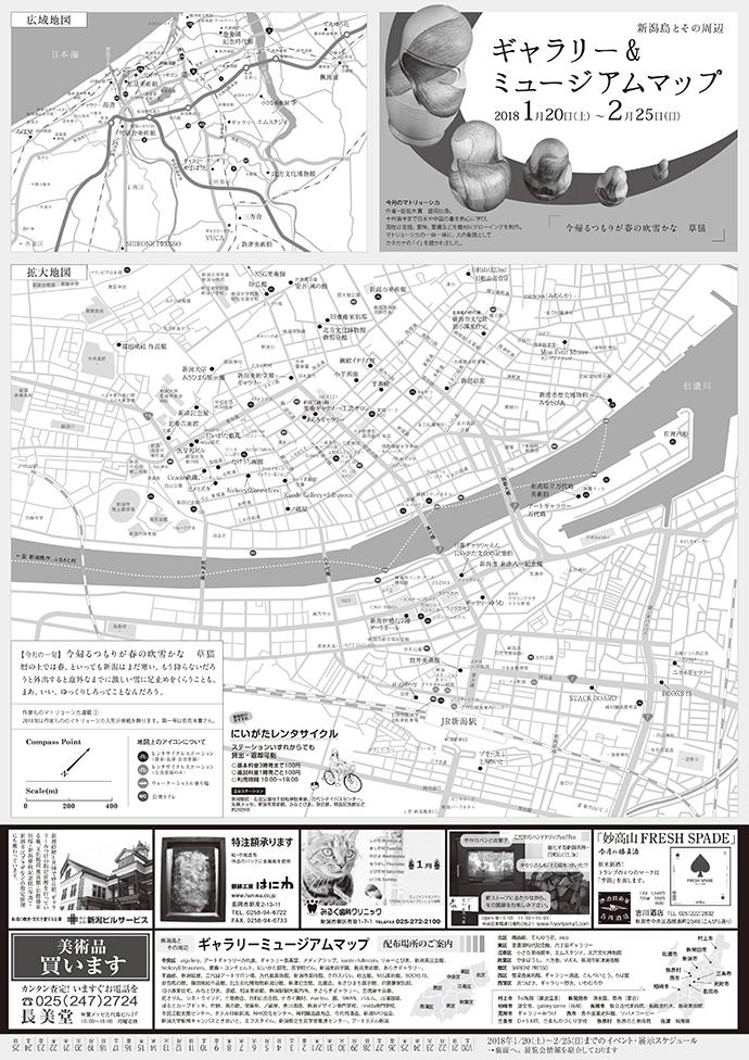ギャラリー&ミュージアムマップ 2018年1-2月号