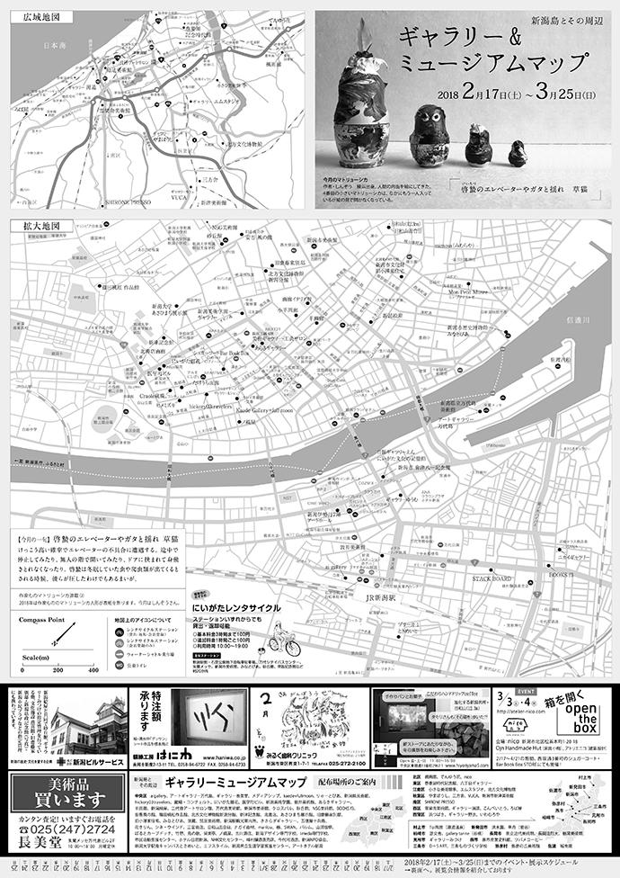 ギャラリー&ミュージアムマップ 2018年2-3月号