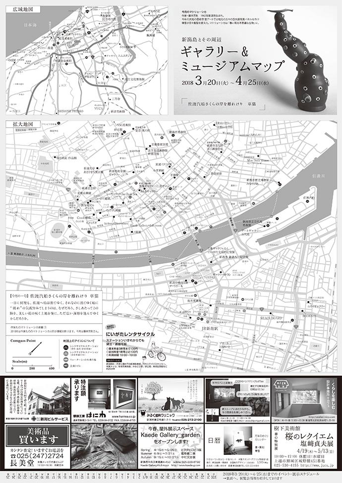 ギャラリー&ミュージアムマップ 2018年3-4月号