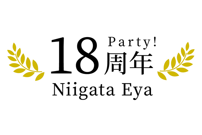 18周年パーティのお知らせ