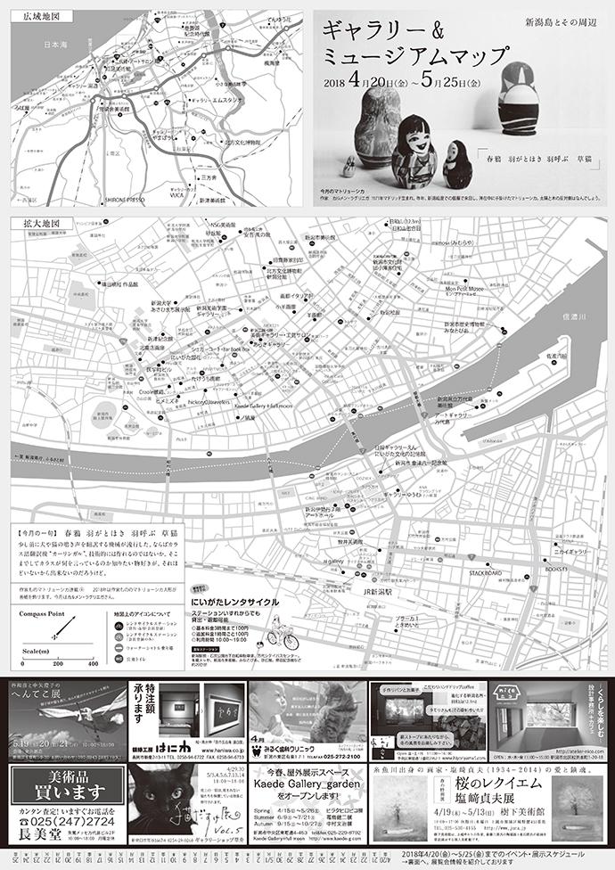 ギャラリー&ミュージアムマップ 2018年4-5月号