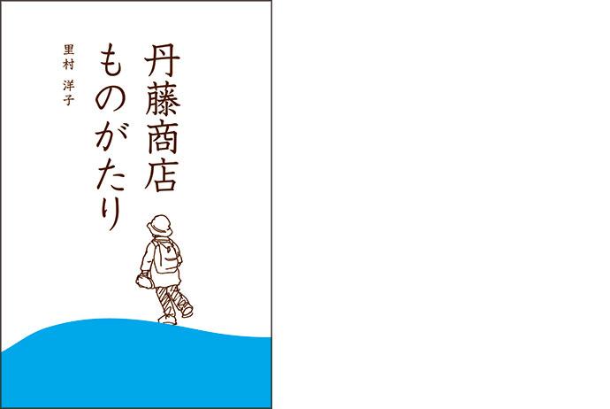 「丹藤商店ものがたり」 里村洋子 著
