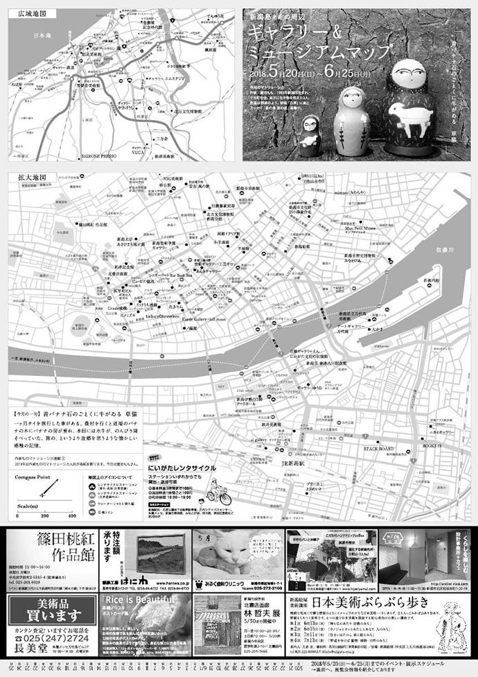 ギャラリー&ミュージアムマップ 2018年5-6月号
