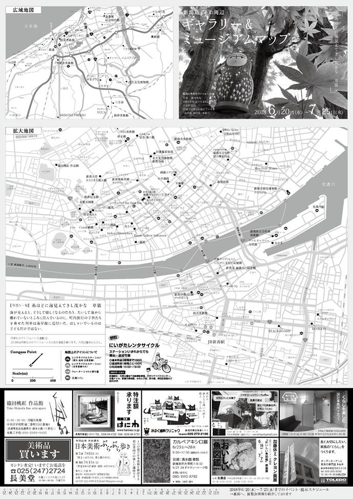 ギャラリー&ミュージアムマップ 2018年6-7月号