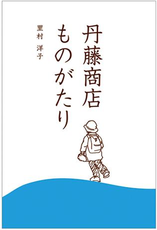tandoshoten_book