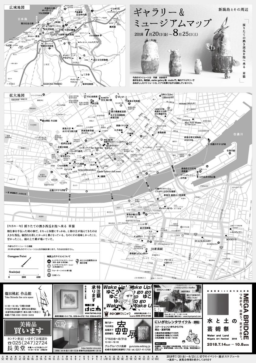 ギャラリー&ミュージアムマップ 2018年7-8月号
