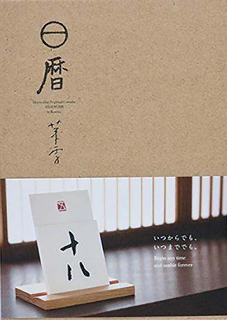 万年カレンダー 「日暦」