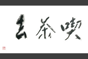 華雪(書)