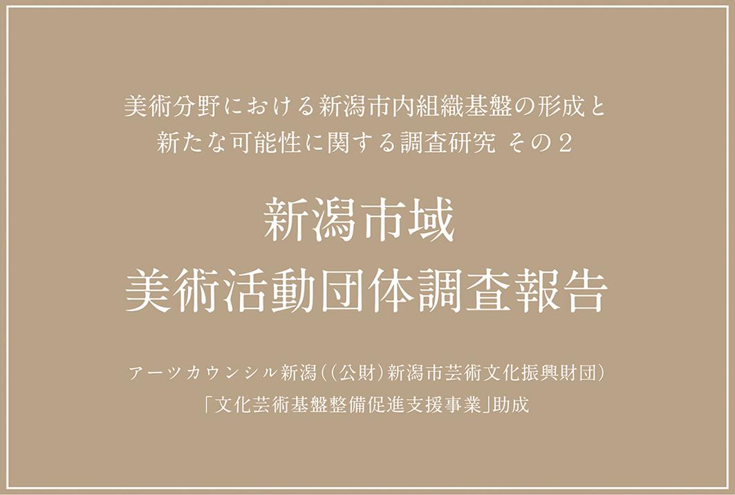 新潟市域美術活動団体調査報告