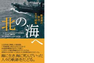 『北の海へ 新潟港の明治・大正・昭和』