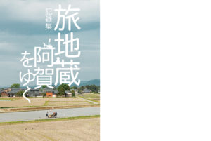 記録集『旅地蔵 阿賀をゆく』