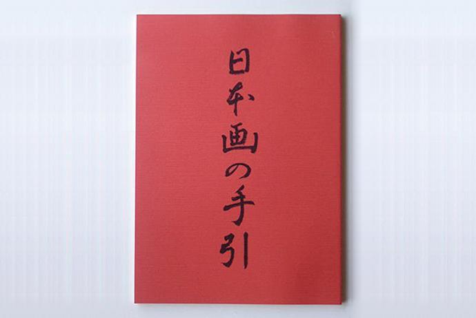 安田洋日本画の手引き