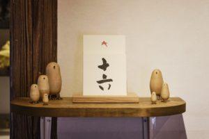 日暦に寄り添う「コジマトリョーシカ」(阿部信子作品)