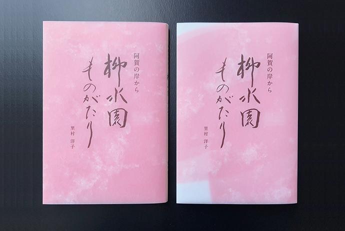 里村洋子・著『柳水園ものがたり』