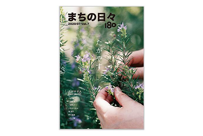 『まちの日々180』7号 販売中